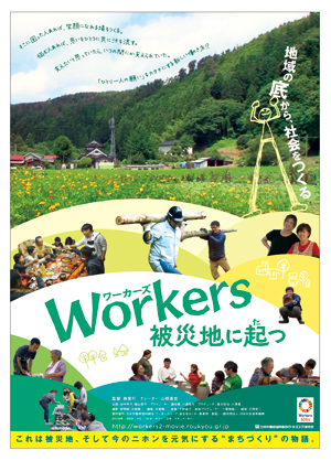 Workers 被災地に起つ
